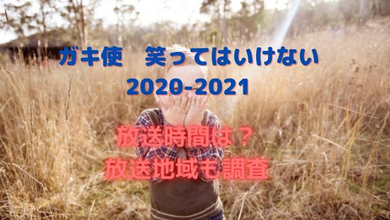 2020 使い 動画 の ガキ